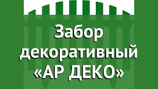 Забор декоративный «АР ДЕКО» (Grinda) обзор 422203-G бренд Grinda производитель Grinda (Германия)