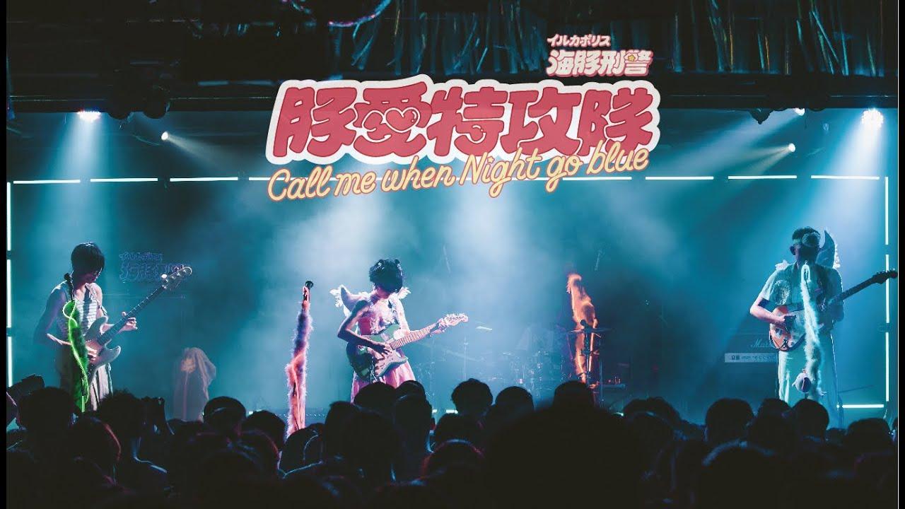 📣1st Album: 豚愛特攻隊 💟 Call me when Night go Blue 發片巡迴紀錄 🤖🎉
