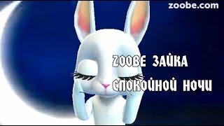 Zoobe Зайка, Спокойной ночи!