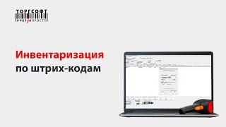 Инвентаризация в программе Торгсофт (по штрих-кодам) (версия 7.3.2.1, 2012 г.)