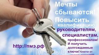 Допуск СРО от ООО ПМЭ(, 2014-05-07T05:54:52.000Z)