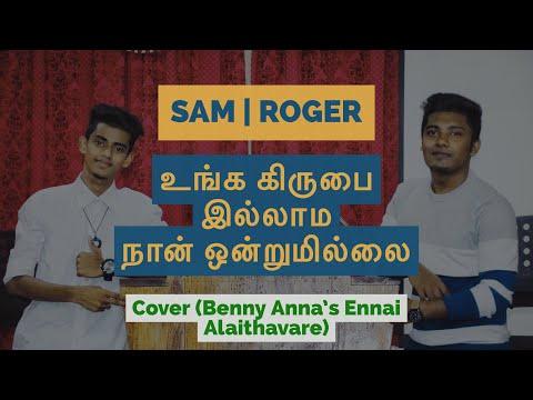 Unga Kirubai | Cover by Roger & Sam | Benny Joshua | Tamil Christian Song