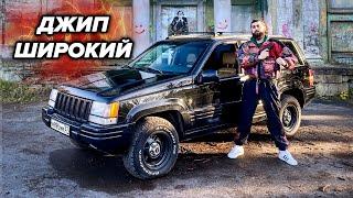 ДЖИП ЧЕРОКИ. Хиты 90-х