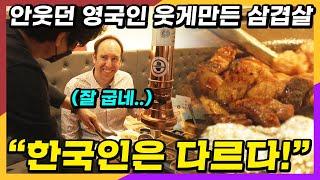한국인이 구워주는 삼겹…