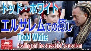 トッド・ホワイト「エルサレムでの癒し」Todd White   Healing on the streets of Jerusalem ISRAEL