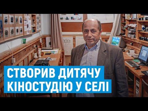 Суспільне Буковина: Іван Місікевич вчить дітей знімати та фотографувати