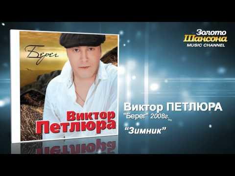 Клип Виктор Петлюра - Зимник