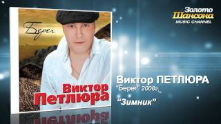 Виктор Петлюра - Зимник (Audio)