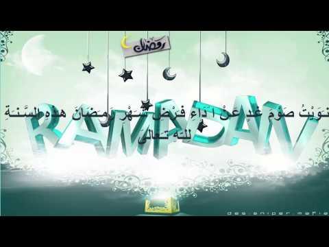 Niat Puasa Ramadhan 2015