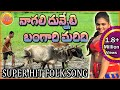 Nagali Dunneti Bangaru Maridhi | Telugu Folk Songs | Telangana Folk Songs | Janapada Songs Telugu video