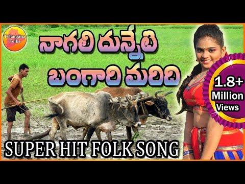 Nagali Dunneti Bangaru Maridhi | Telugu Folk Songs | Telangana Folk Songs | Janapada Songs Telugu