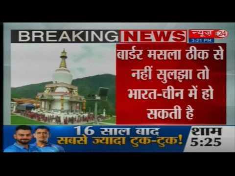 Breaking News: India -China में हो सकती है जंग-चीनी मीडिया