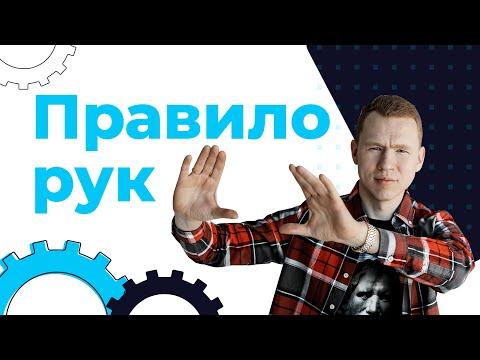 Видеоурок правило правой руки физика 9 класс