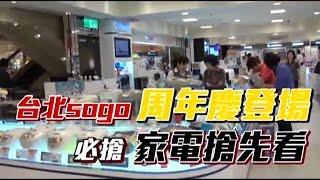 台北sogo周年慶登場 必搶首賣家電搶先看 | 台灣蘋果日報