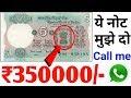 अगर आपके पास भी है ₹5 रुपए का यह पुराना नोट तो अभी दूंगा में आपको ₹350000 नगद जल्दी वीडियो देखो