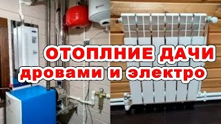 Отопление частного дома на 2-х котлах ZOTA и радиаторах GLOBAL