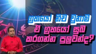 ග්රහයෝ නීච වුනාම ඒ ග්රහයෝ සුබ කරගන්න පුලුවන්ද? | Piyum Vila | 21 - 10 - 2020 | Siyatha TV. Thumbnail