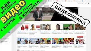 Как вставить видео с ютуба на стену в контакте(Хочешь знать о новинках канала? Подписывайся - http://bit.ly/TheStepanov123456 Видео урок