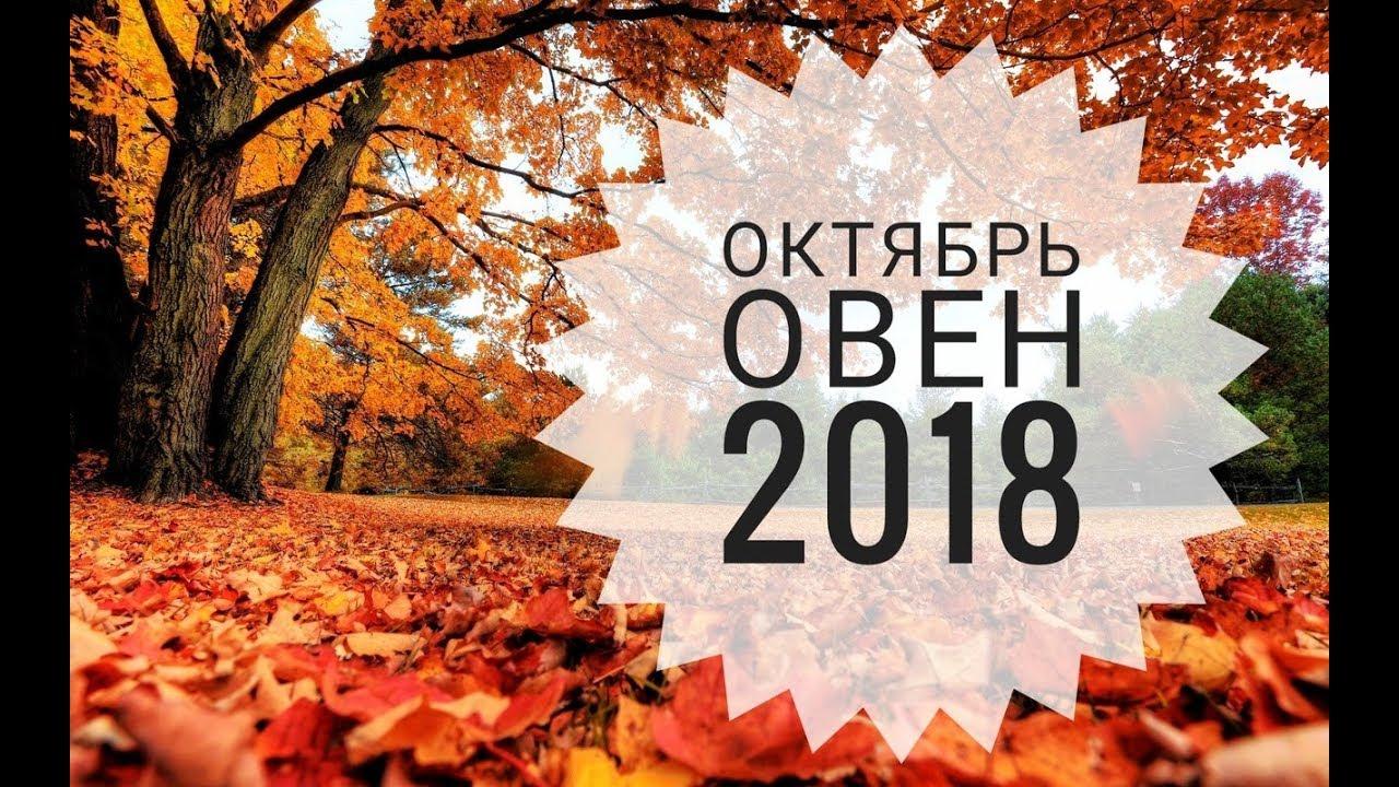 Овен: Гороскоп на Октябрь 2018. Любовный гороскоп. Финансовый гороскоп