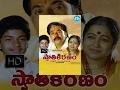 Swati Kiranam Telugu Full Movie    Mammootty, Master Manjunath, Radhika    K Vishwanath    Mahadevan