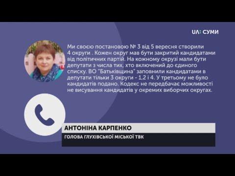 """Суспільне Суми: Глухівська ТВК відмовила партії """"Батьківщина""""  в реєстрації їх кандидатів"""