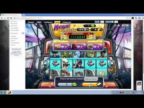 MGG Рулетка 64 Попыток (игра в вк Мутанты)
