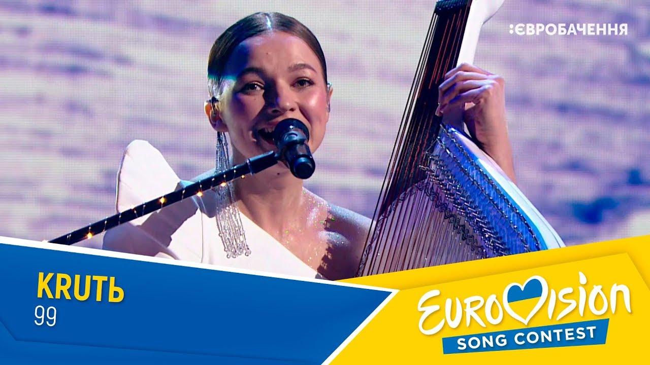 KRUTЬ – 99. Перший півфінал. Національний відбір на Євробачення-2020