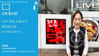 성북홍보왕-지역 맛집 사장님의 특급레시피 - 정유매  …