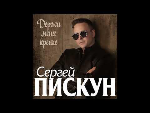 Этот трек ищут все/Сергей Пискун - Держи меня крепче/ПРЕМЬЕРА 2020