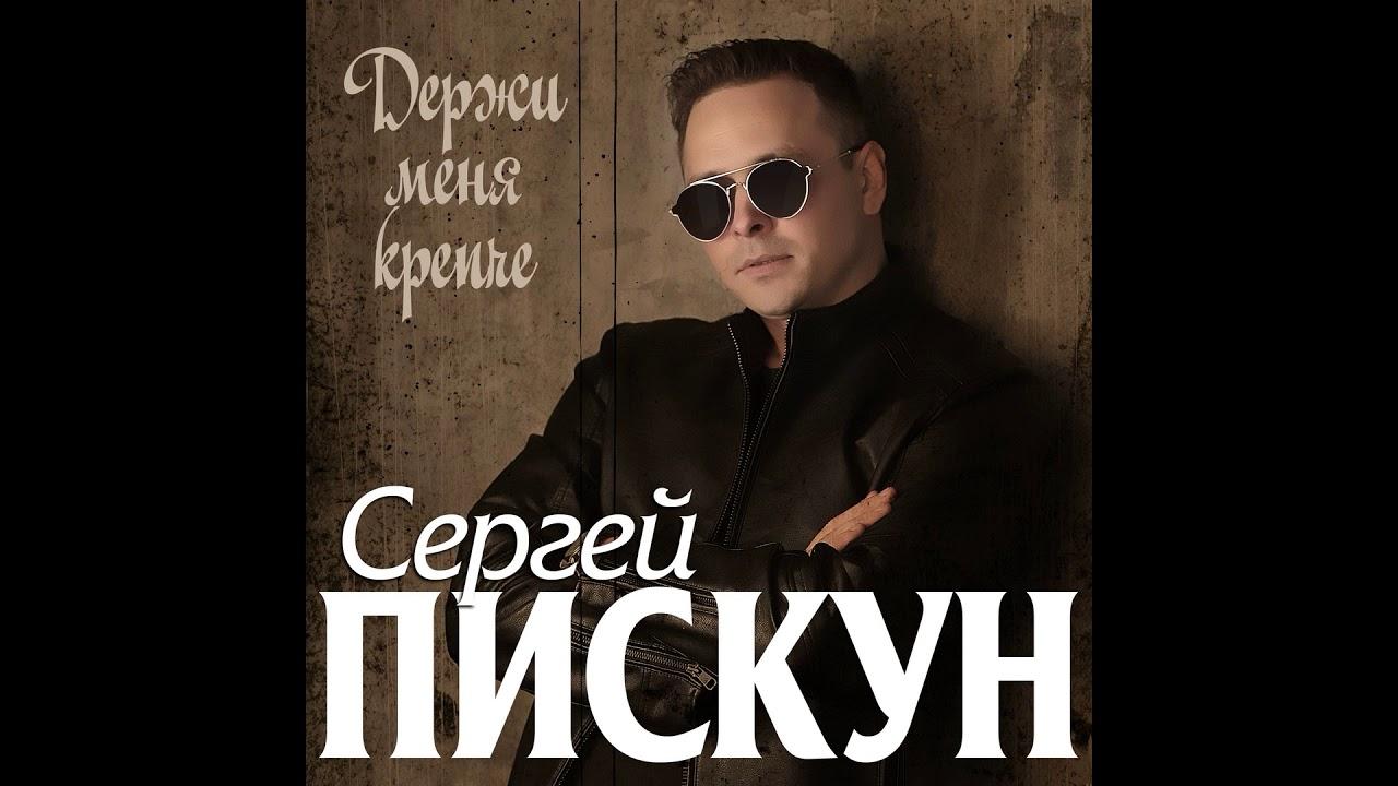 Этот трек ищут все/Сергей Пискун — Держи меня крепче/ПРЕМЬЕРА 2020