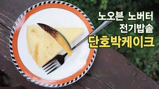 텃밭요리 노오븐 노버터 전기밥솥으로 단호박 케이크 만들…