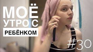 ВЛОГ: МОЁ УТРО С РЕБЁНКОМ - 18.06.2018