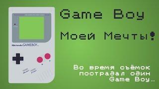 Game Boy Моей Мечты!