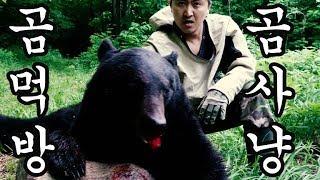 곰 사냥 & 곰 먹방