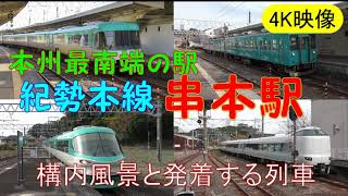 【4K映像】本州最南端の駅 JR串本駅を発着する列車