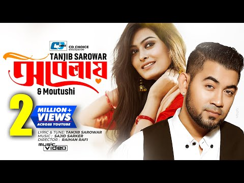 Obelay | Tanjib Sarowar | Moutushi | Sajid Sarker | Bangla New Music Video 2018 | Eid Song