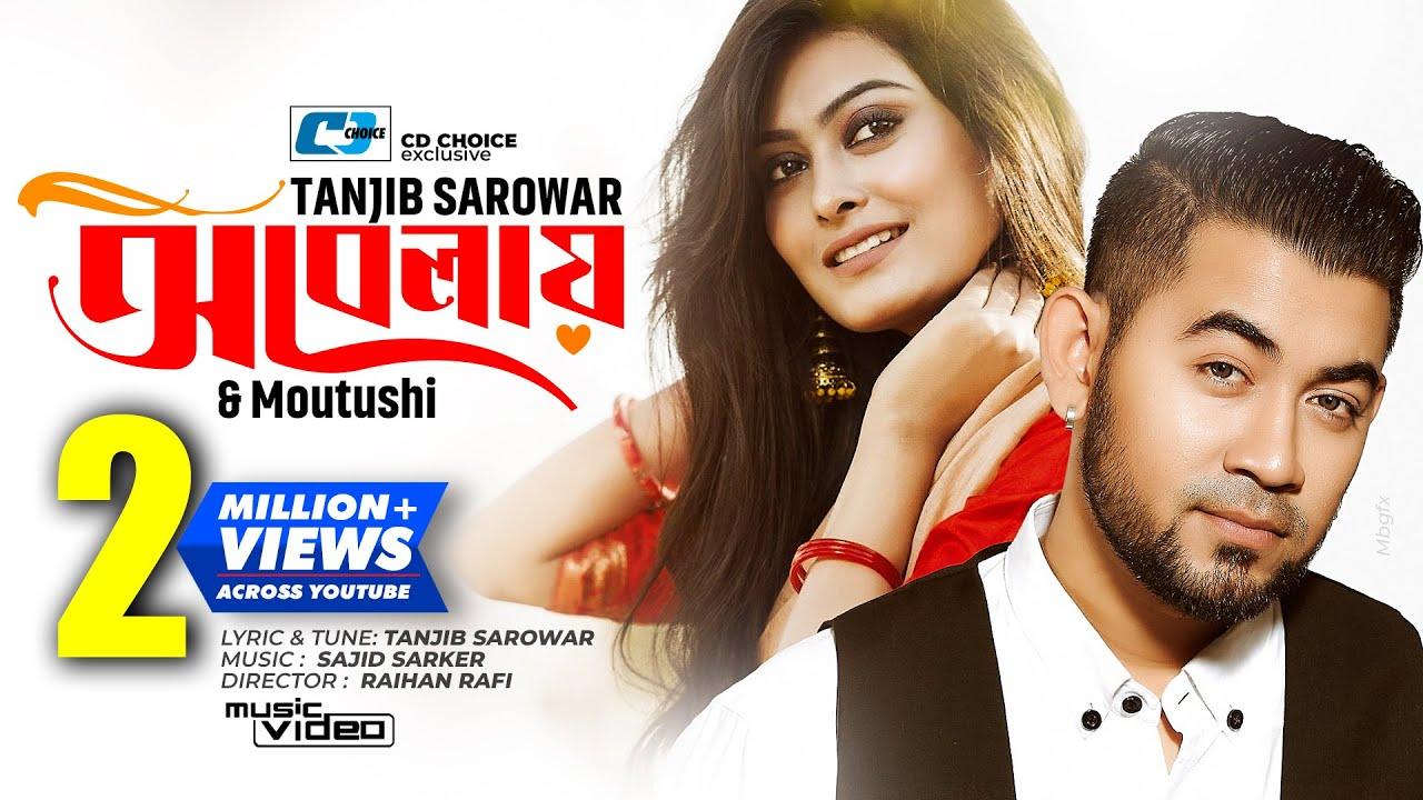Obelay | Tanjib Sarowar | Moutushi | Sajid Sarker | Bangla New Music Video 2018 | Eid Song