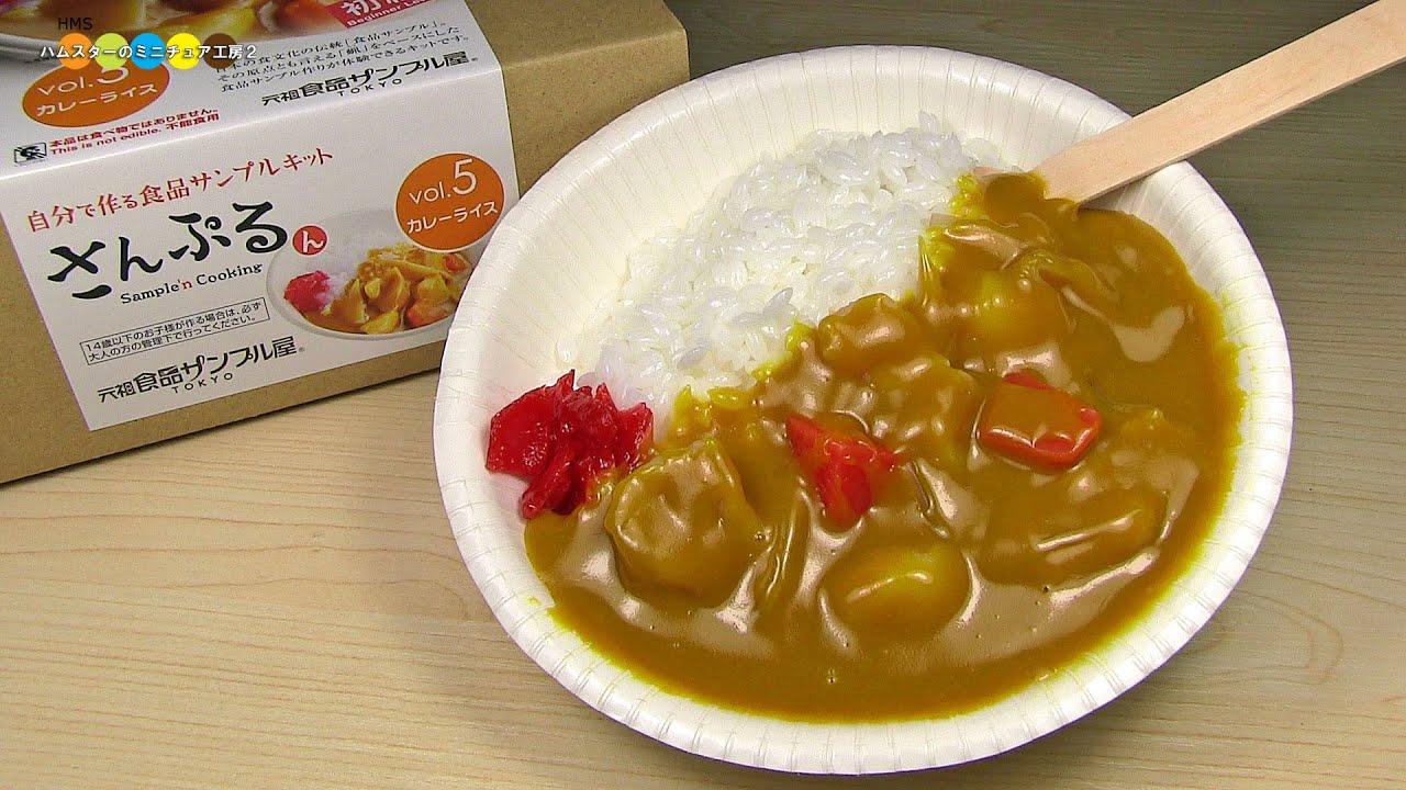 DIY Replica Food Kit - Curry and Rice 食品サンプルキットさんぷるん カレーライス作り