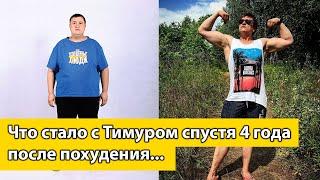 Скинул 54 кг за 16 недель и выиграл на шоу взвешенные люди  Что стало с Тимуром 4 года спустя