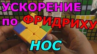 Ускорение по сборке КУБИКА 3х3 ПО ФРИДРИХУ.КОМБИНАЦИЯ НОС.(обзор Rubiks cub)