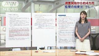 日報非公表・・・稲田氏は了承したのか 監察のポイント(17/07/28) thumbnail