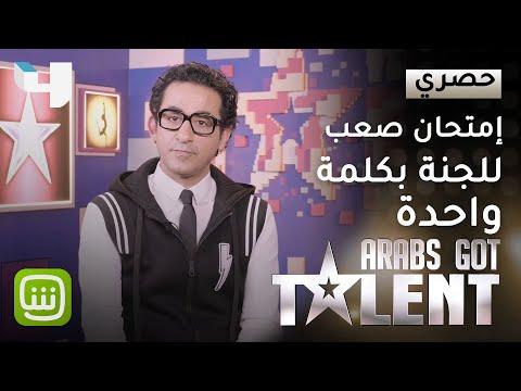 #ArabsGotTalent - إمتحان صعب وأسئلة محرجة واللجنة تجيب بكلمة واحدة