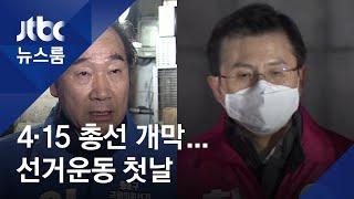 총선 '선거전'…이낙연 동네마트로 황교안 광화문으로 / JTBC 뉴스룸