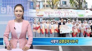 강북구, 2019 사랑의 김장김치 나누기