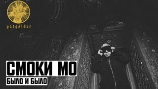 Download Смоки Мо - Было и Было Mp3 and Videos