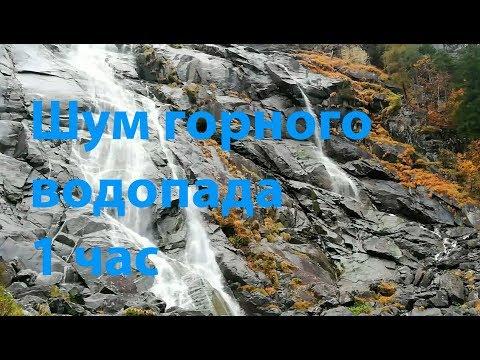 Шум горного лесного водопада. 🐠 Красивый горный водопад 1 час. 🐠 Горный relax. Mountain waterfall