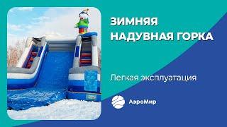 Надувная Зимняя горка для детей — Купить большую надувную зимнюю горку, батут-зимний АЭРОМИР