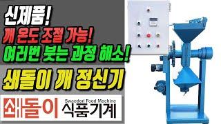 [쇄돌이 식품기계]자동 깨 정선기,온도 조절 가능한 깨…