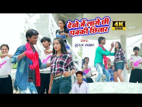 देखे मे लागे छि पक्का छिनार #Suraj Samrat # New Bhojpuri Video Song