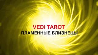 ПЛАМЕННЫЕ БЛИЗНЕЦЫ - Октябрь 2019 - общий расклад таро